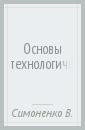 цены Симоненко Виктор Дмитриевич Основы технологической культуры: Учебник для учащихся 10-11 классов