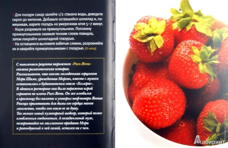 Иллюстрация 1 из 8 для Вкусное настроение | Лабиринт - книги. Источник: Лабиринт