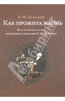Как прожита жизнь. Воспоминания последнего секретаря Л.Н. Толстого