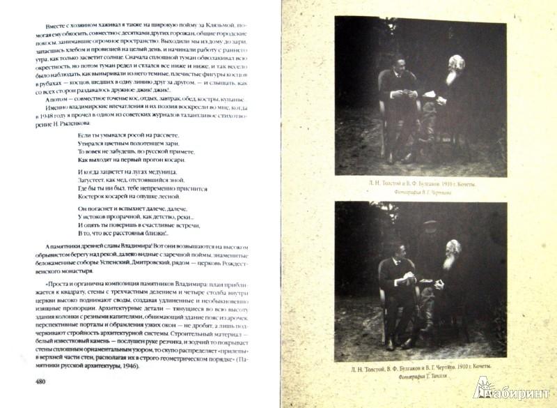 Иллюстрация 1 из 7 для Как прожита жизнь. Воспоминания последнего секретаря Л.Н. Толстого - Валентин Булгаков   Лабиринт - книги. Источник: Лабиринт