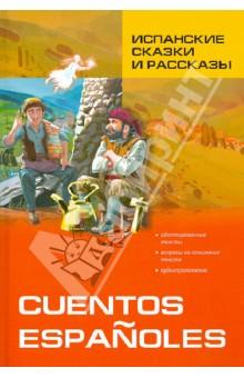 Испанские сказки и рассказы: пособие по чтению