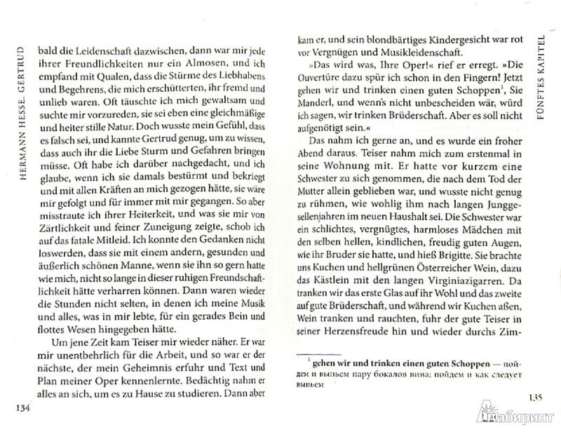 Иллюстрация 1 из 6 для Gertrud - Герман Гессе   Лабиринт - книги. Источник: Лабиринт