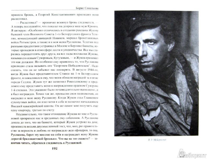 Иллюстрация 1 из 8 для Секретные архивы НКВД-КГБ - Борис Сопельняк | Лабиринт - книги. Источник: Лабиринт
