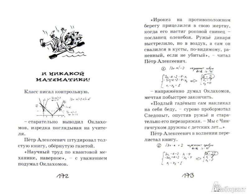 Иллюстрация 1 из 24 для Рояль в сугробе - Сергей Силин | Лабиринт - книги. Источник: Лабиринт