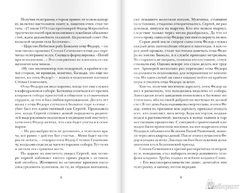 Иллюстрация 1 из 4 для Непридуманные истории - Николай Священник | Лабиринт - книги. Источник: Лабиринт