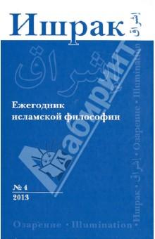 Ишрак. Ежегодник исламской философии. №4. 2013