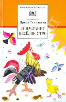 Купить И настанет веселое утро, Детская литература, Сказки отечественных писателей