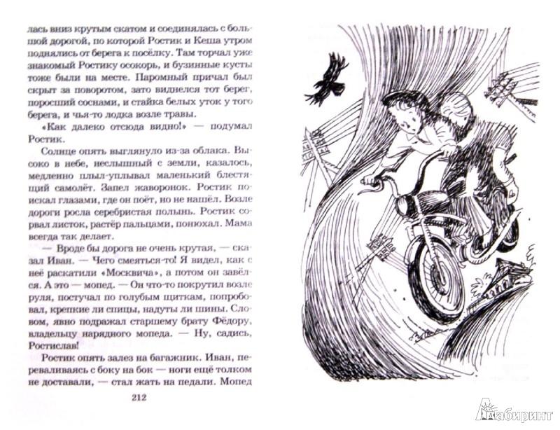 Иллюстрация 1 из 20 для И настанет веселое утро - Ирина Токмакова | Лабиринт - книги. Источник: Лабиринт