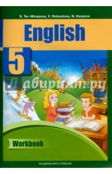 Английский язык. 5 класс. Рабочая тетрадь. ФГОС английский язык 8 класс рабочая тетрадь 2 вертикаль фгос