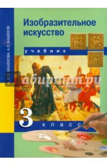 Изобразительное искусство. 3 класс. Учебник. ФГОС н м сокольникова изобразительное искусство 3 класс