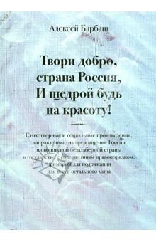 Барбаш Алексей » Твори добро, страна Россия, И щедрой будь на красоту!