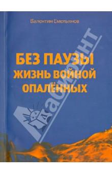 Емельянов Валентин Владимирович » Без паузы жизнь войной опаленных. Поэма
