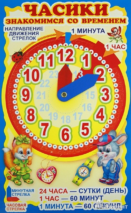 """Иллюстрация 1 из 4 для Часики с двигающимися стрелками """"Знакомимся со временем"""". Синие (Ч-6537)   Лабиринт - книги. Источник: Лабиринт"""