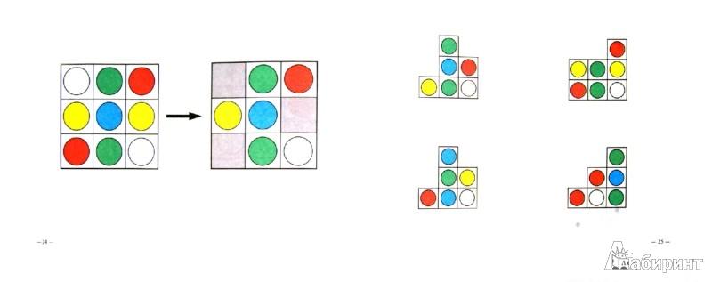 Иллюстрация 1 из 23 для Альбом по развитию математических способностей   Лабиринт - книги. Источник: Лабиринт
