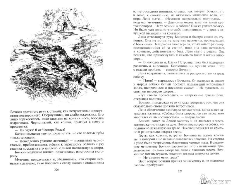 Иллюстрация 1 из 5 для Недоступная тайна - Клавдий Дербенев | Лабиринт - книги. Источник: Лабиринт