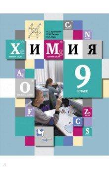 Химия. 9 класс. Учебник. ФГОС учебники вентана граф химия 9 кл учебник изд 1
