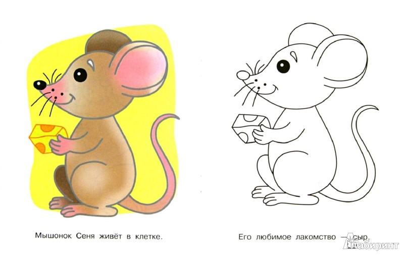 Иллюстрация 1 из 15 для Домашние питомцы. Щенок Тишка | Лабиринт - книги. Источник: Лабиринт
