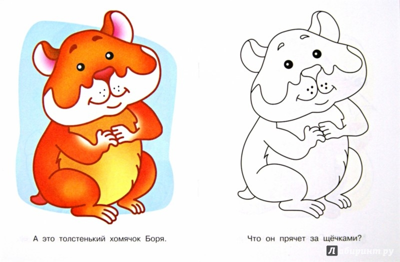 Иллюстрация 2 из 15 для Домашние питомцы. Щенок Тишка | Лабиринт - книги. Источник: Лабиринт