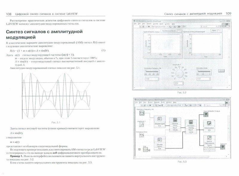 Иллюстрация 1 из 6 для LabVIEW. Практический курс для инженеров и разработчиков - Юрий Магда | Лабиринт - книги. Источник: Лабиринт