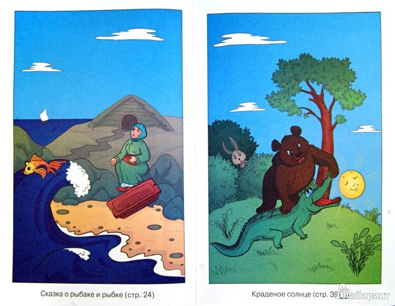 Иллюстрация 1 из 8 для Хрестоматия для начальной школы. 1-4 классы | Лабиринт - книги. Источник: Лабиринт