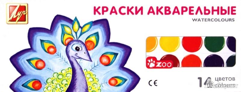 Иллюстрация 1 из 4 для Акварель ZOO (мини) 14 цветов, без кисти (22С 1418-08) | Лабиринт - канцтовы. Источник: Лабиринт