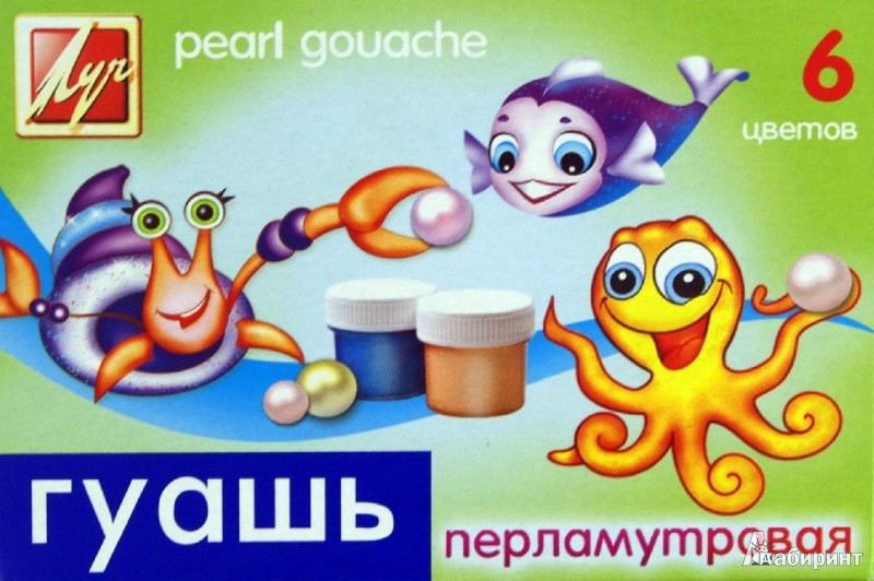 Иллюстрация 1 из 5 для Гуашь перламутровая (6 цветов) (22С 1400-08) | Лабиринт - канцтовы. Источник: Лабиринт