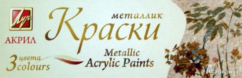 Иллюстрация 1 из 12 для Краски акриловые металлик 3 цвета (22С 1414-08) | Лабиринт - канцтовы. Источник: Лабиринт