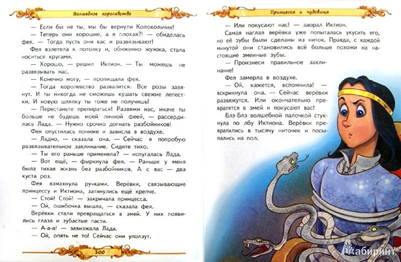 Иллюстрация 1 из 19 для Волшебное королевство. Принцесса и чудовища - Елена Сухова | Лабиринт - книги. Источник: Лабиринт