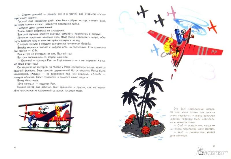 Иллюстрация 1 из 35 для Рам и Рум - Святослав Сахарнов | Лабиринт - книги. Источник: Лабиринт