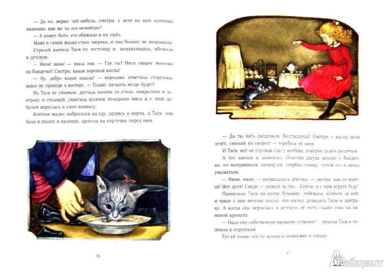Иллюстрация 1 из 30 для Как жила Тася - Мария Толмачева | Лабиринт - книги. Источник: Лабиринт