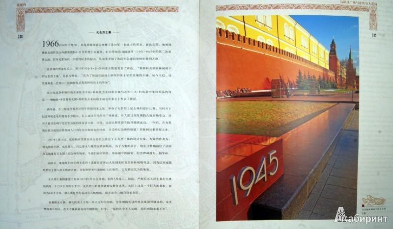 Иллюстрация 1 из 2 для Москва (на китайском языке) | Лабиринт - книги. Источник: Лабиринт