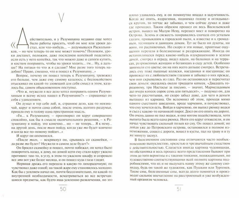 Иллюстрация 1 из 7 для Преступление и наказание - Федор Достоевский | Лабиринт - книги. Источник: Лабиринт