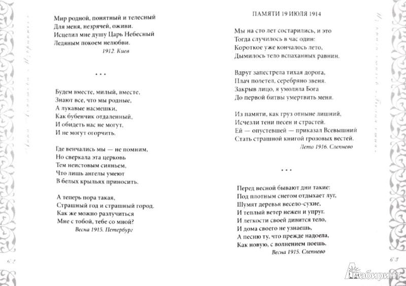 Иллюстрация 1 из 6 для Избранное - Анна Ахматова | Лабиринт - книги. Источник: Лабиринт