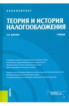 Теория и история налогообложения (для бакалавров)