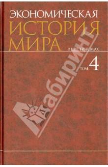 Экономическая история мира. В 6-ти томах. Том 4