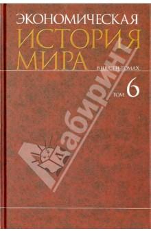 Экономическая история мира. В 6-ти томах. Том 6