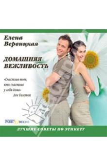 Домашняя вежливость: лучшие советы по этикету (CDmp3) елена викторовна молозева домашний адрес рассказы