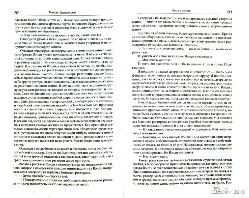 Иллюстрация 1 из 8 для Что может быть лучше? Измышления и фантазмы 1999-2010 - Михаил Армалинский   Лабиринт - книги. Источник: Лабиринт
