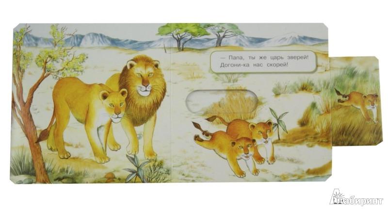 Иллюстрация 1 из 12 для Кто мой малыш? - Юлия Шигарова | Лабиринт - книги. Источник: Лабиринт