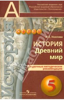 История. Древний мир. 5 класс. Поурочные методические рекомендации