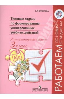 Литературное чтение. 3 класс. Типовые задачи по формированию универсальных учебных действий. ФГОС