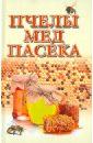 Гребенников Евгений Андреевич Пчелы, мед, пасека