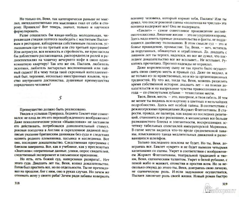 Иллюстрация 1 из 23 для Собрание сочинений. В 5-ти томах - Сергей Есин | Лабиринт - книги. Источник: Лабиринт