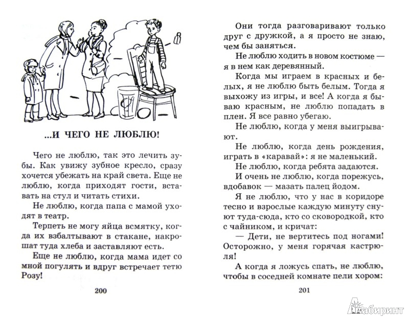 Иллюстрация 1 из 13 для Денискины рассказы - Виктор Драгунский   Лабиринт - книги. Источник: Лабиринт