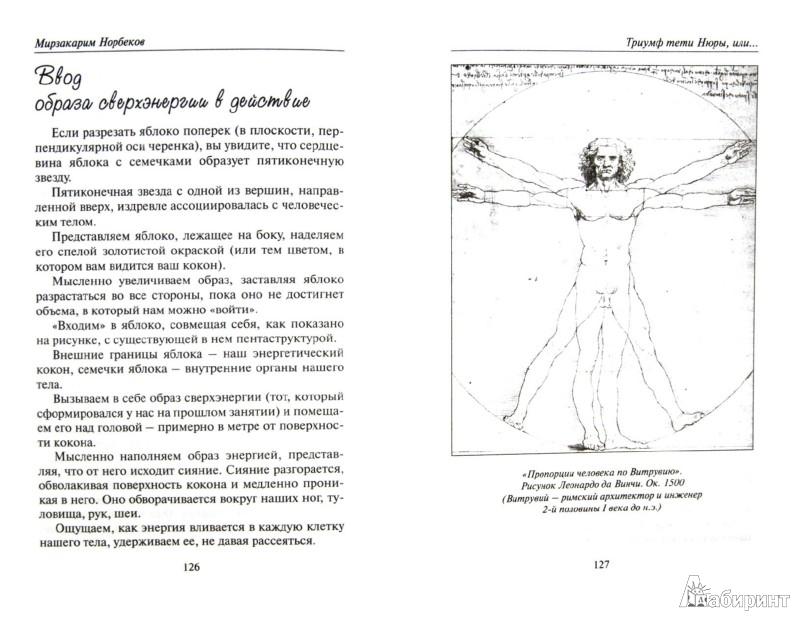 Иллюстрация 1 из 7 для Энергетическая клизма, или Триумф тети Нюры из Простодырово - Мирзакарим Норбеков | Лабиринт - книги. Источник: Лабиринт