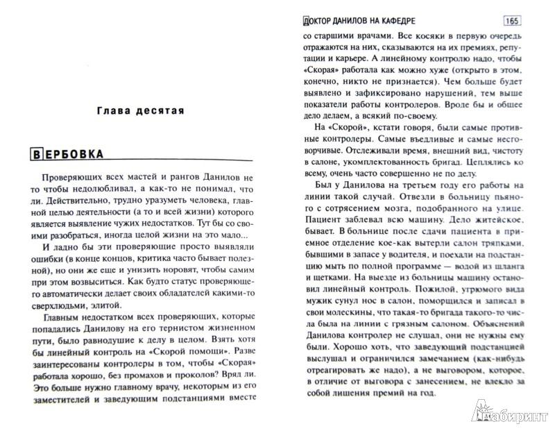 Иллюстрация 1 из 6 для Доктор Данилов на кафедре - Андрей Шляхов | Лабиринт - книги. Источник: Лабиринт