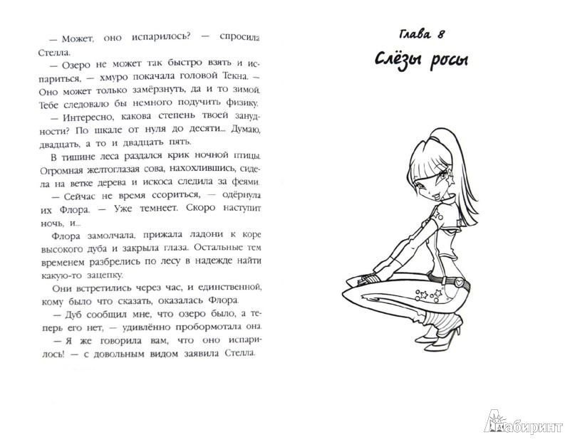 Иллюстрация 1 из 4 для Синие чары. Клуб Winx   Лабиринт - книги. Источник: Лабиринт