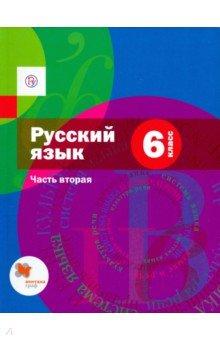 Русский язык. 6 класс. Учебник. В 2-х частях. Часть 2 + Приложение к учебнику. ФГОС
