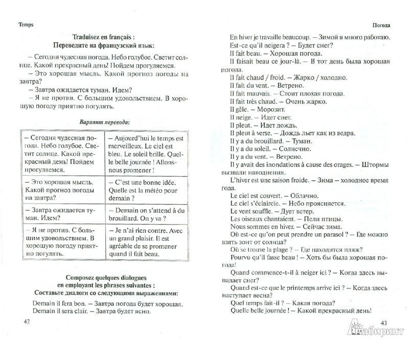 Иллюстрация 1 из 9 для Французский язык. Все необходимые разговорные темы - Сергей Матвеев | Лабиринт - книги. Источник: Лабиринт