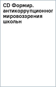 CD Формир. антикоррупционного мировоззрения школьн